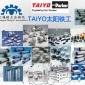供��TAIYO太��F工10H-2/10H-6低�阂�河透� 供��太��F工液�河透� 型�可�x可定制 日本原�b�M口